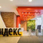 Сколько стоит компания Яндекс?